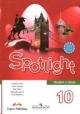 Английский в фокусе. Spotlight 10 кл. Учебник с online-поддержкой